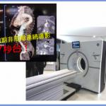 最先端CT装置の今