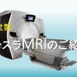 当院のGE社製 3T(テスラ)MRI装置のご紹介